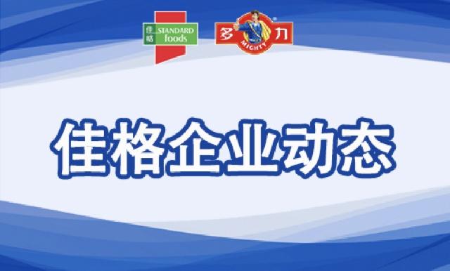 """佳格集团复工近5成,""""一次性""""调味品或推迟上市"""