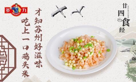 多力丨廿十四食经|吃上一口鸡头米,才知苏州好滋味