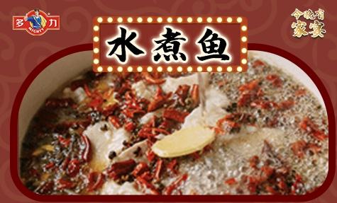 多力丨今晚有家宴|一锅水煮鱼沸腾一整个冬天