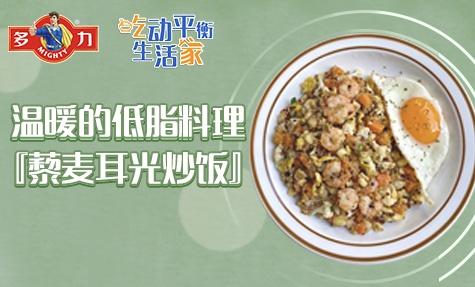 多力丨吃动平衡生活家  天冷用藜麦来做一道温暖的的低脂料理