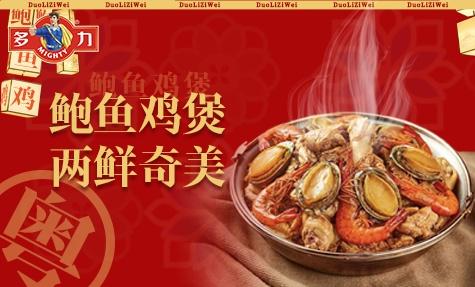 多力丨添道私房菜|鲍鱼鸡煲,隔着屏幕就闻到了香味!一口吃下快意淋漓
